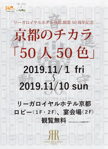 ブログ用-1(20191018).jpg