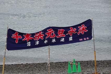 寒中水泳-1(20200101).jpg