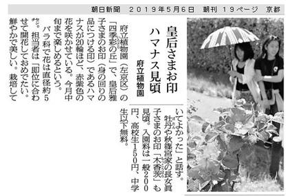 新聞記事(ブログ).jpg