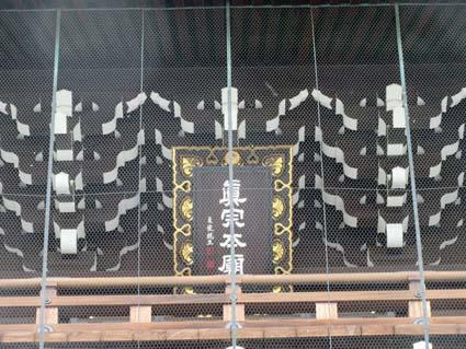 東本願寺-3(20190430).jpg