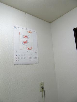 潤子カレンダー201909-1.jpg