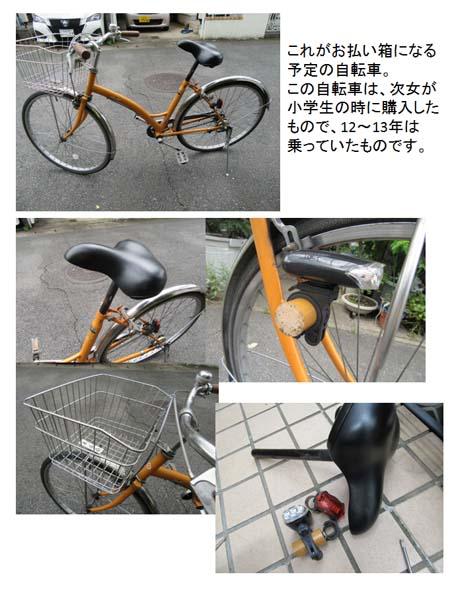 自転車-3(20190721).jpg
