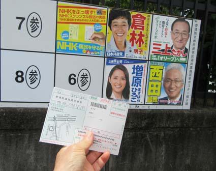 選挙(20190721).jpg