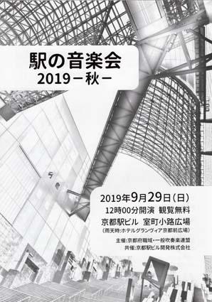 駅の音楽会-4(20190929).jpg